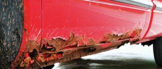 Что делать если машина ржавеет?