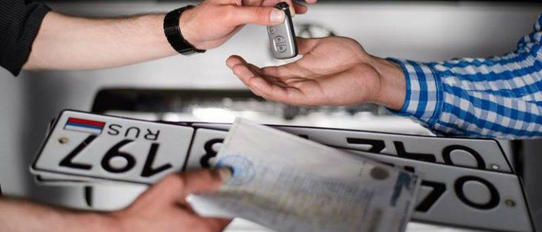 Срок постановки на учет автомобиля после покупки