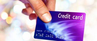 Кредитные карты в сфере небанковского кредитования