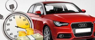 Как выгодно продать кредитный автомобиль