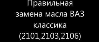 Как заменить масло на ВАЗ классике 2101, 2103, 2106