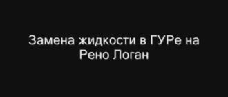 ГУР на Рено Логан, Сандеро, Дастер, Ларгус
