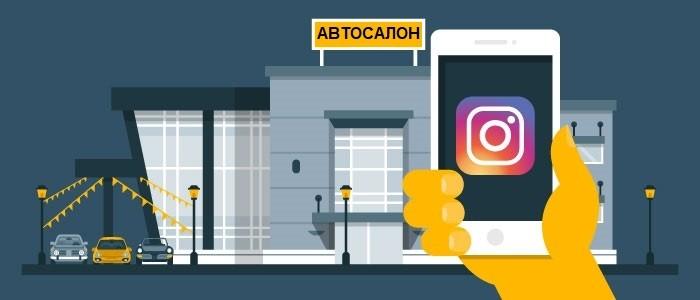 Цифровизация бизнеса, или как продвинуть автосалон в Инстаграм?