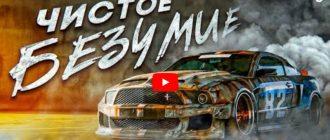 Видео: Обзор - самый лютый Мустанг в России Ford Mustang V8