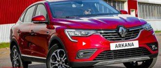 Видео: Обзор - Рено Аркана / Renault Arkana 2019