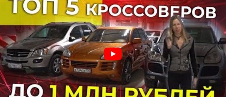 Видео: ТОП 5 кроссоверов до 1 млн. руб.