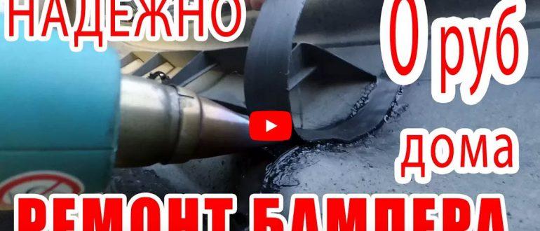 Видео: Ремонт бампера авто своими руками бесплатно. Пайка пластмассового бампера