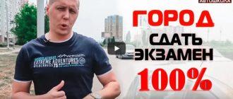 Видео: Сдашь вождение в городе, если посмотришь этот урок!