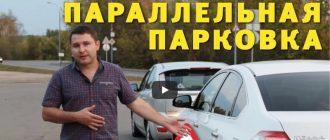 Видео: Все секреты параллельной парковки