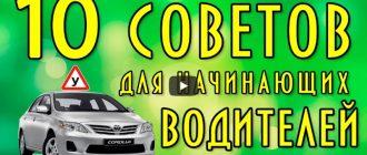 Видео: 10 советов для начинающих водителей