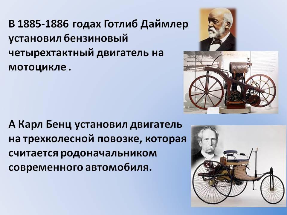 Первый автомобиль и мотоцикл с ДВС