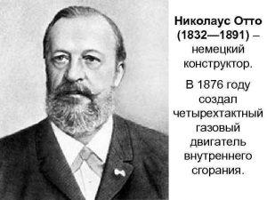 первый патент на регистрацию ДВС принадлежал Николасу Отто