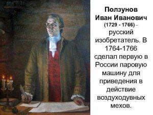 Ползунов И.И. изобретатель парового двигателя