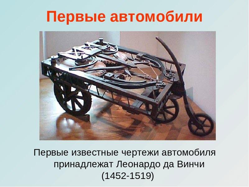первые чертежи транспортного средства принадлежали Леонардо да Винчи