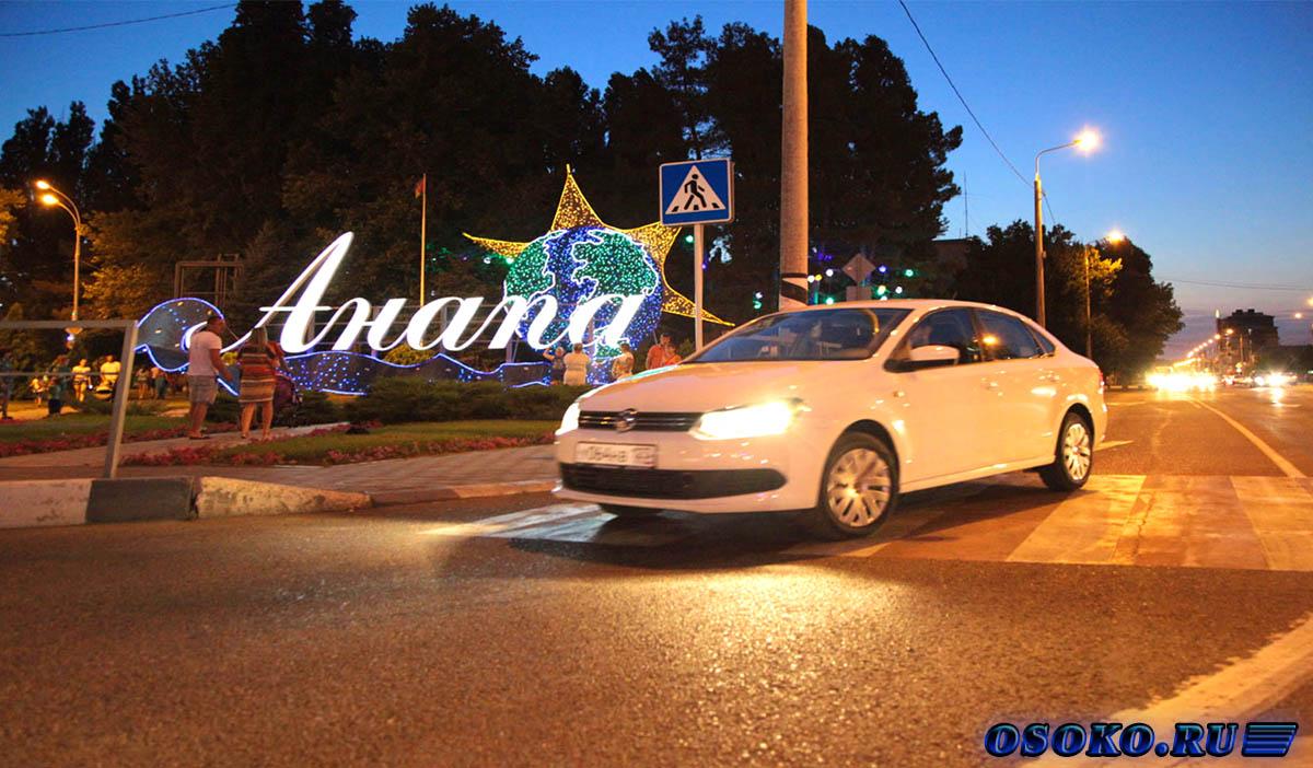 Как быть мобильным в Анапе без личного автомобиля?