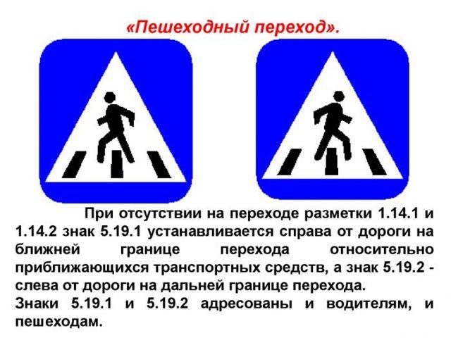 Виды знаков «Пешеходный переход», зона действия, требования. Знак пешеходный переход