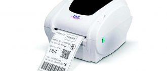 Преимущества принтера для штрих-кодов
